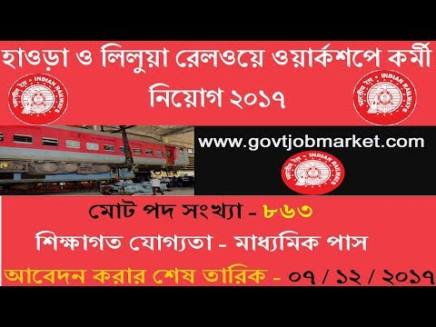 """Eastern Railway Workshop Recruitment 2017"" ""Liluah & Howrah Division"" ""West Bengal Govt Jobs"""