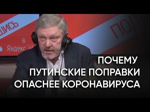 Почему путинские поправки