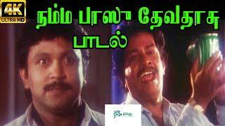 Namma Bossu ||நம்ம பாஸு தேவதாசு ||  Ilaiyaraaja, Malaysia Vasudevan || H D Song