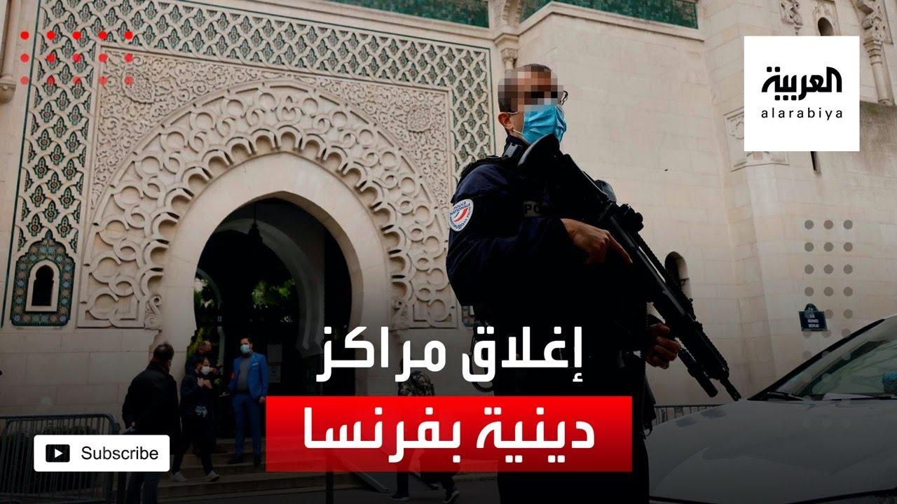 بسبب التطرف أو مخالفات إدارية.. إغلاق 9 مساجد بفرنسا  - نشر قبل 5 ساعة