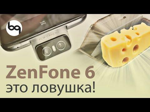 Zenfon 6 - это ловушка! недостатки и минусы смартфона, не обзор Asus.