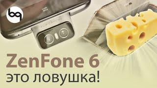 zenfon 6 - это ловушка! недостатки и минусы смартфона, не обзор Asus