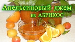 апельсиновый джем из абрикос. рецепт. на зиму.