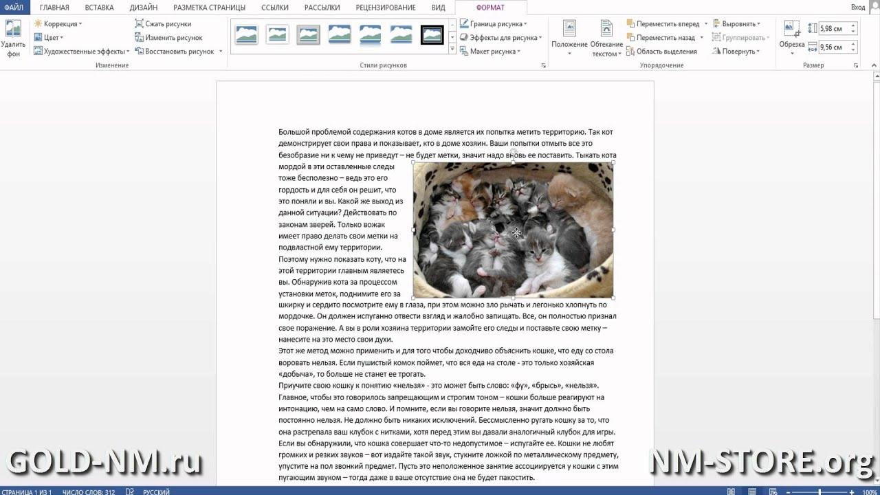 Обтекание картинки текстом в Word - YouTube