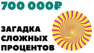 😎 Загадочный эффект сложных процентов. Как вложить 700000 рублей под сложный процент?