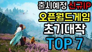 출시예정 신규IP 오픈월드게임 초기대작 TOP7 (PC…