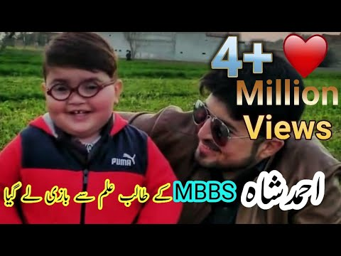 Ahmad shah cute Chat with lums Student latest video❤6