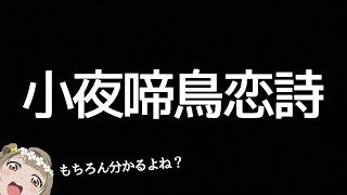 チャンネル登録&高評価よろしくお願いします☆ ↓メジロイド https://www.youtube.com/channel/UCmefSBsZytIJKCehmdJ0S0A その界隈にずっといると自分の中では ...