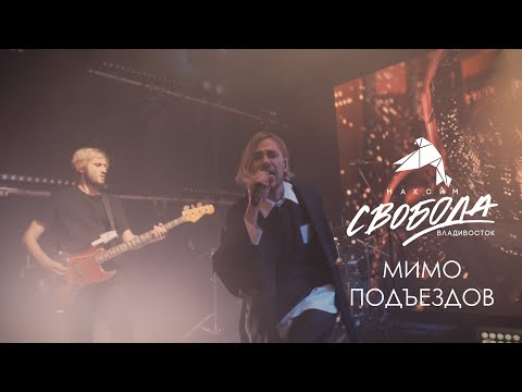 Максим Свобода – Мимо подъездов (Live Video)