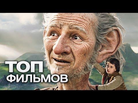 ТОП-10 ЗАХВАТЫВАЮЩИХ ФИЛЬМОВ В ЖАНРЕ ФЭНТЕЗИ! - Видео онлайн