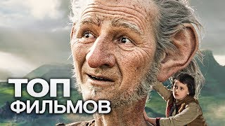 ТОП-10 ЗАХВАТЫВАЮЩИХ ФИЛЬМОВ В ЖАНРЕ ФЭНТЕЗИ!