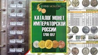 видео Каталог стоимости старинных монет