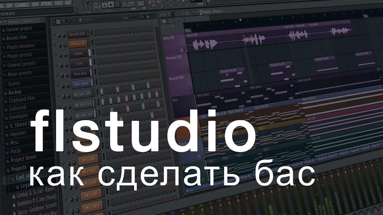 Как сделать басс в фл студио фото 59
