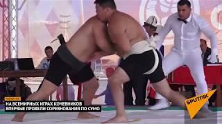 Самые интересные моменты борьбы сумоистов на Иссык-Куле