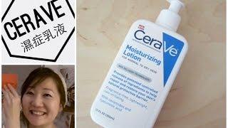 CeraVe 保濕乳液 保湿露 |濕疹,湿疹?| #洛杉磯女孩在台北 #LAGirlinTaipei