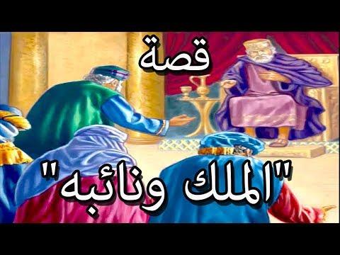 من روائع القصص نقدم لكم قصة 'الملك ونائبه' قصص قبل النوم