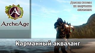 ArcheAge 1.8. Квесты на получение акваланга