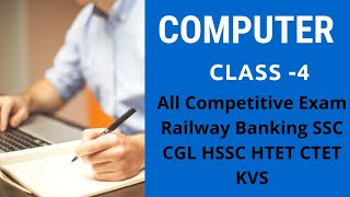 HSSC Haryana Police D Group  railway banking All Competative Exam Computer Class