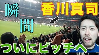 香川真司、ベシクタシュサポの前でホーム初お披露目。そのとき、スタジアムは。 (後編 / İkinci parçası)【Beşiktaş VS Bursaspor @Vodafone Park】