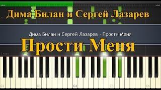 Download Как играть Дима Билан и Сергей Лазарев - Прости Меня Mp3 and Videos