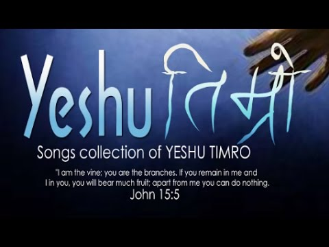 Yeshu Timro - Jukebox - Nepali Christian songs collection