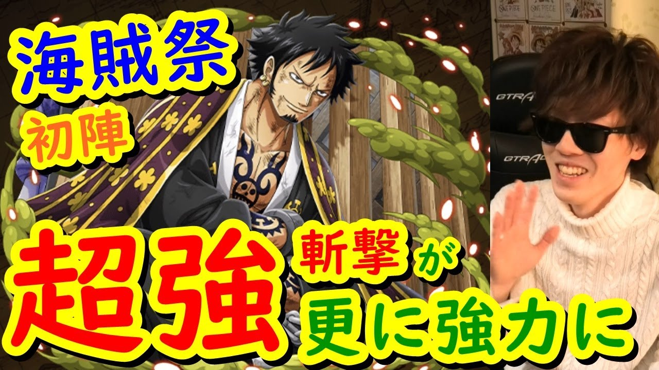 [トレクル]海賊祭ロー初陣! 超強斬撃が更に強力に!!! [OPTC]