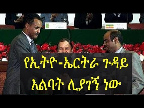 Ethiopia 1 To Accept Algiers Agreement 2 To Privatize Parts Of
