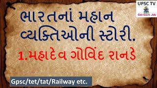 """1. ન્યાયમૂર્તિ : મહાદેવ ગોવિંદ રાનડે """"mahadev govind ranade"""""""