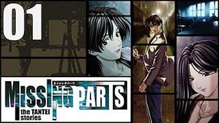 新人探偵 真神恭介の追憶「MISSING PARTS the TANTEI stories」part01