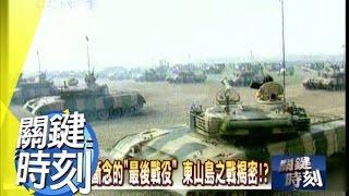 """老蔣反攻大陸的""""萬箭齊發""""北海計畫!? 2010年 第0775集 2300 關鍵時刻"""