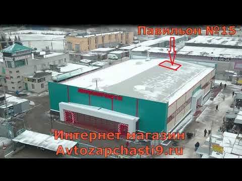 Рынок автозапчастей Удмуртская 3