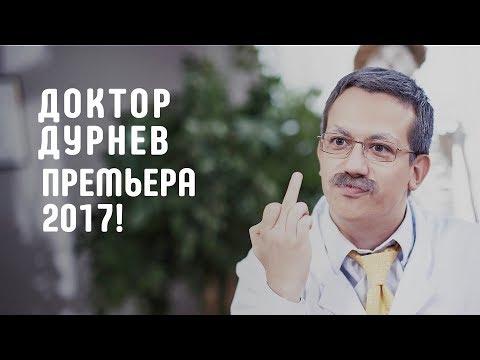 Доктор Дурнев против медреформы! Премьера 2017