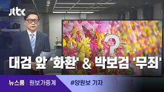 [원보가중계] ①서초동 '꽃박람회' ②박…
