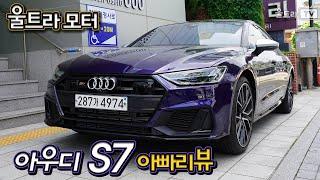 아우디 고성능 디젤 스포트백 S7 아빠리뷰!!│아.. …