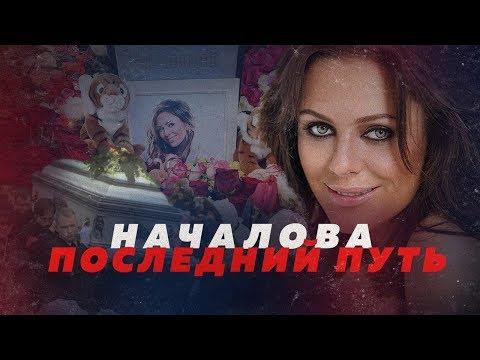 ЮЛИЯ НАЧАЛОВА. ТОЧНЫЙ ДИАГНОЗ И ПРОЩАНИЕ // Алексей Казаков