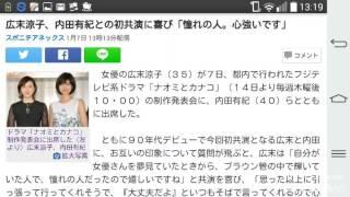 広末涼子、内田有紀との初共演に喜び「憧れの人。心強いです」 スポニチ...