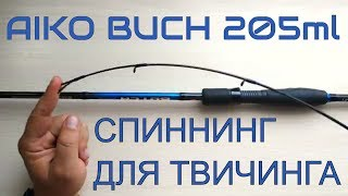 Спиннинг для твичинга Aiko butch обзор тест