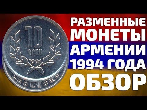 Разменные монеты Армении 1994 года драмы и лумы