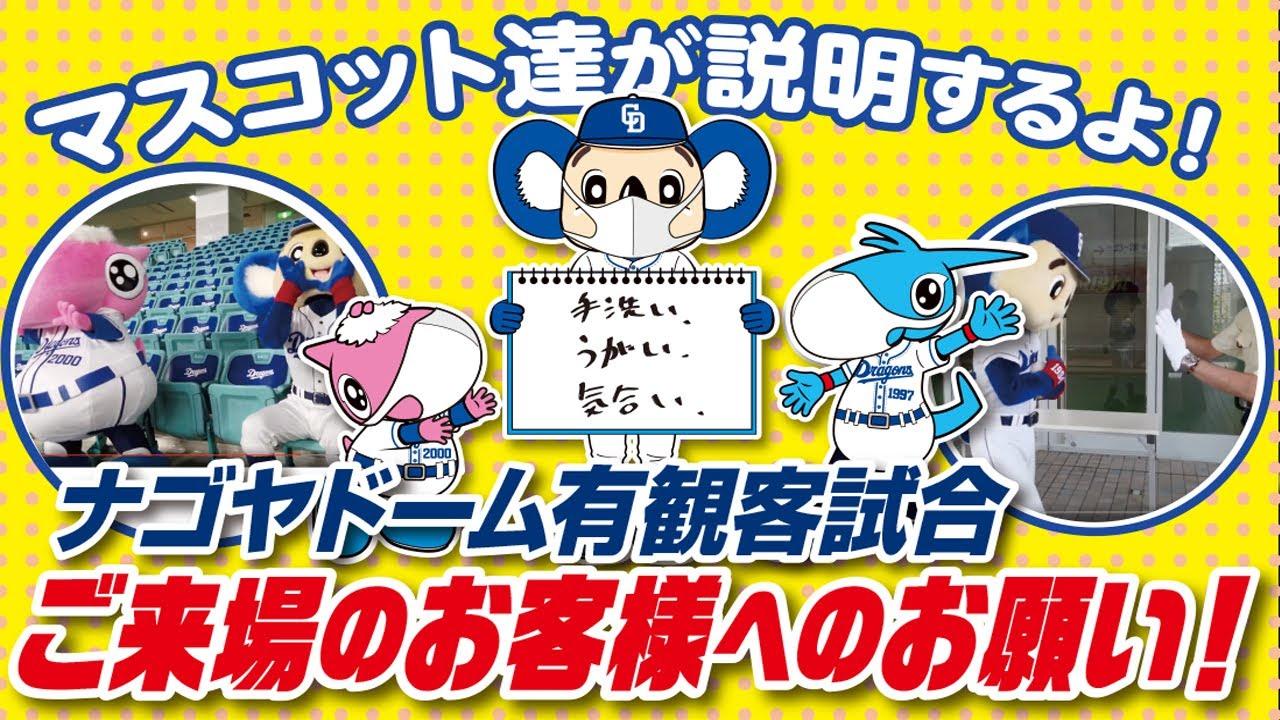 【マスコットチャンネル】7.10 ナゴヤドーム有観客試合を開催!!ご来場のお客様へのお願い!