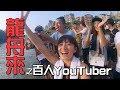 《龍舟來》之端午節百人YouTuber與落水空拍機 - 金魚腦 Goldfish Brain feat. CAPSULE