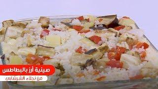 صينية أرز بالبطاطس| نجلاء الشرشابي