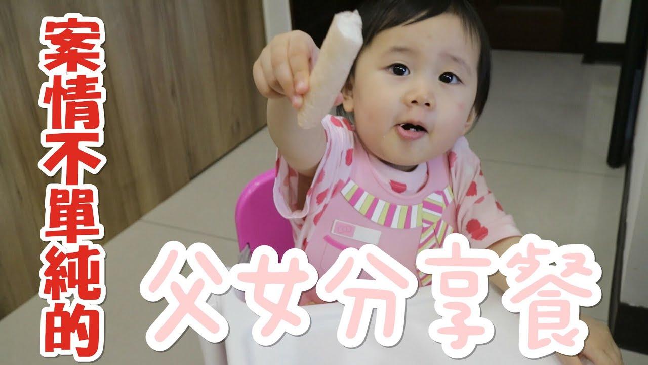紅豆妹【阿豆療一下】之父女分享餐 - YouTube