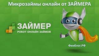 видео Онлайн займ от частного лица в Барнауле. 100% Гарантия