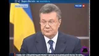 Выступление Януковича 13.04.2014(Здесь интересно http://oplace.ru., 2014-04-13T19:49:28.000Z)
