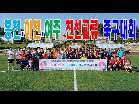최신뉴스  친선축구대회  서석뉴스  삼개시군(홍천 여주 이천)  교류 친선 축구대회
