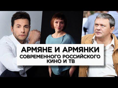 Армяне и армянки современного российского кино и ТВ/HAYK
