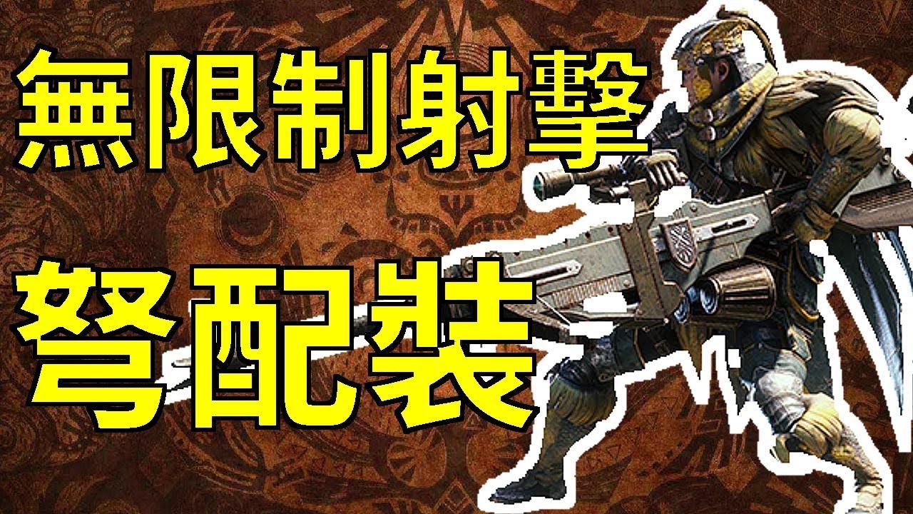 【MHW】無限制射擊!重弩/輕弩配裝!|魔物獵人世界 MHW|MONSTER HUNTER WORLD 攻略心得 PS4 /PC/XBOX - YouTube