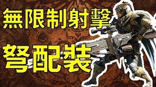 【MHW】無限制射擊!重弩/輕弩配裝!|魔物獵人世界 MHW|MONSTER HUNTER WORLD 攻略心得 PS4 /PC/XBOX