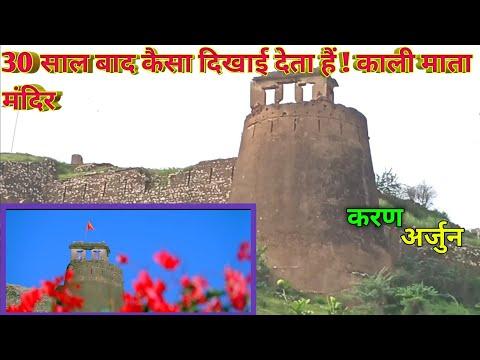 करण अर्जून मूवी वाला काली- माँ का ! मंदिर !आज भी ऐसा ही है ! Kali Mata Mandir ! Karan Arjun