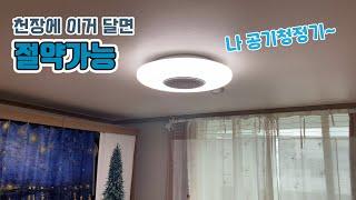 절약효과를 높여주는 천장형 공기청정기! LED 조명 기…